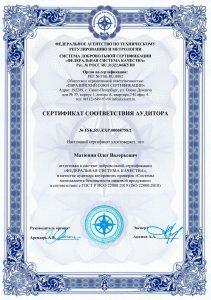 Сертификат об аттестации в качестве аудитора внутренних проверок системы ХАССП по ГОСТ Р ИСО 22000-2019 - ООО «ЭКСПЕРТ-ГАРАНТ» [garantx.ru]