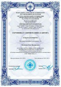 Сертификат от аттестации аудитора системы менеджмента безопасности пищевой продукции в соответствии FSSC 22000 version 5