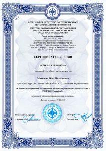 Сертификат о прохождении обучения системе менеджмента безопасности пищевой продукции в соответствии FSSC 22000 version 5