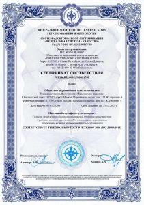 Сертификат соответствия системы менеджмента безопасности пищевой продукции в соответствии с требованиями стандарта ГОСТ Р ИСО 22000:2019 (ISO 22000:2018)