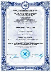 Сертификат об обучении системе ХАССП по стандарту ГОСТ Р ИСО 22000-2019 - ООО «ЭКСПЕРТ-ГАРАНТ» [garantx.ru]
