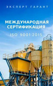 Международная сертификация системы менеджмента качества по стандарту ISO 9001:2015