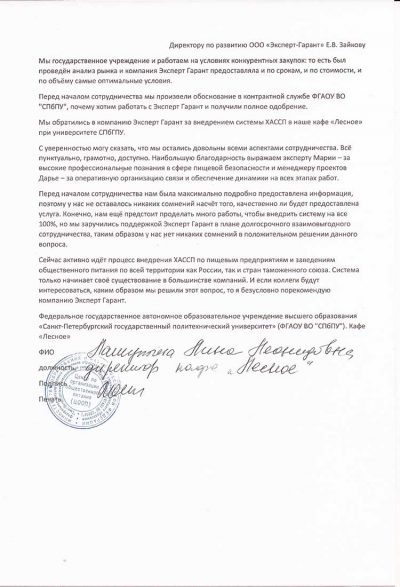 ФГАОУ ВО СПбГПУ, Кафе