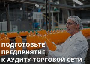 Аудит ПЯТЕРОЧКИ