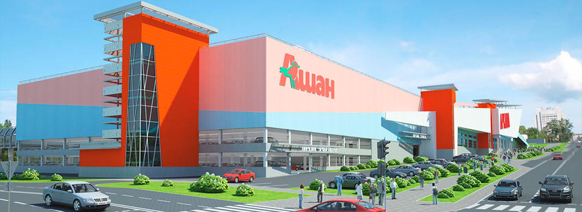 Сотрудничество с Ашан (Auchan)