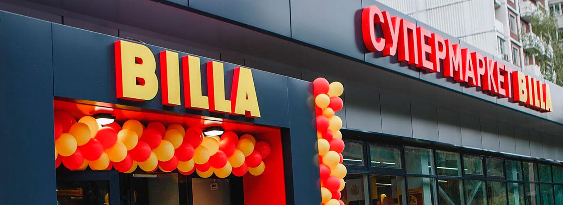 Как стать поставщиком БИЛЛА (BILLA), сотрудничество с магазинами БИЛЛА (BILLA)