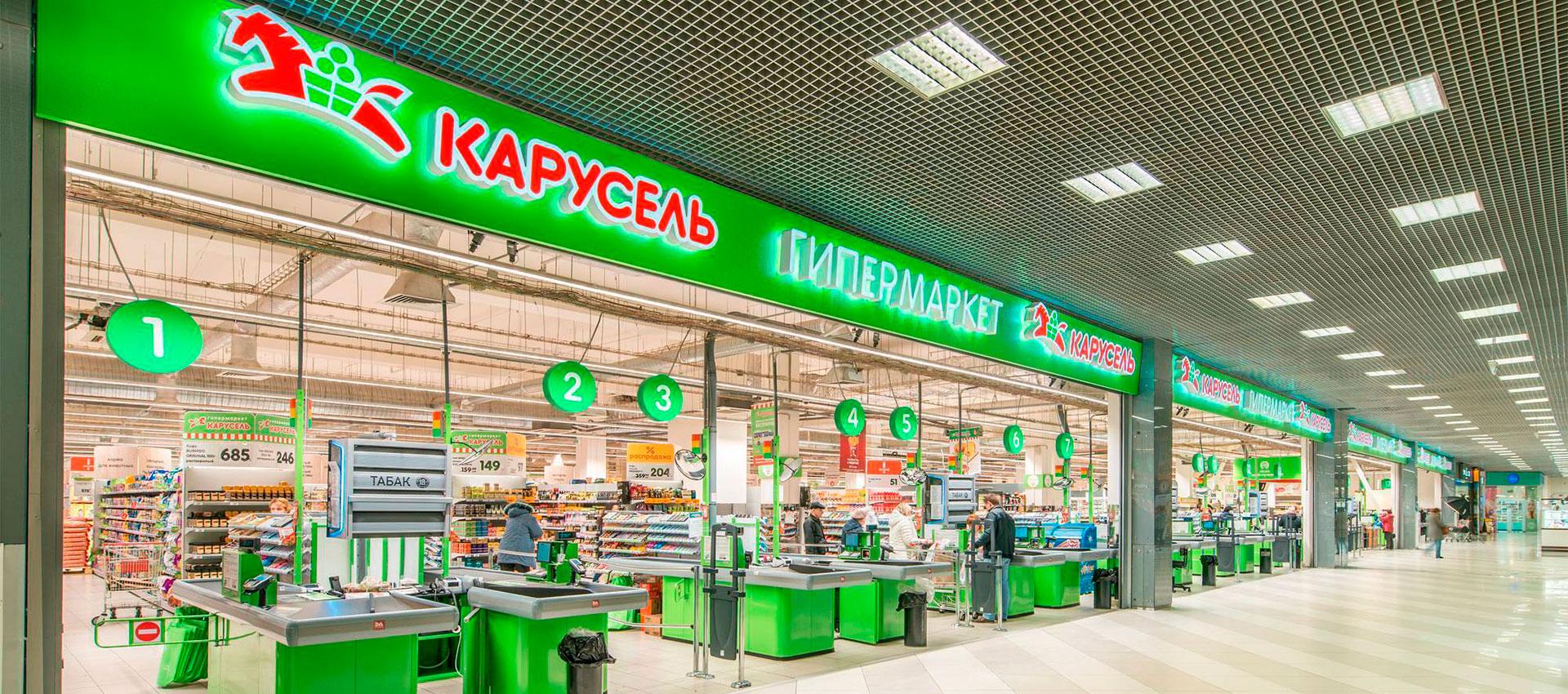 Как стать поставщиком КАРУСЕЛЬ, сотрудничество с магазинами КАРУСЕЛЬ