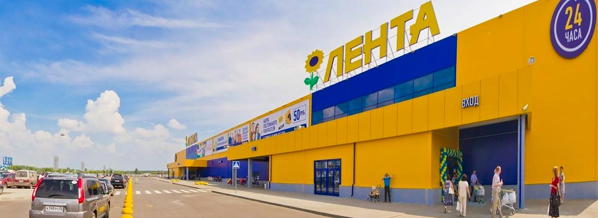 Как стать поставщиком ЛЕНТА, сотрудничество с магазинами ЛЕНТА