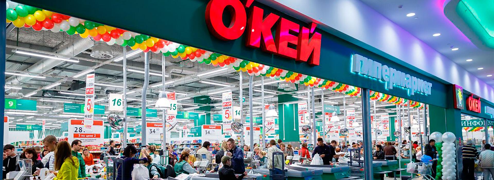 Как стать поставщиком О'Кей, сотрудничество с магазинами О'Кей