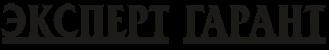 Группа компаний «ЭКСПЕРТ ГАРАНТ» Логотип