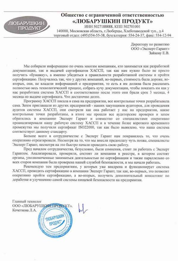 Любарушкин продукт отзыв о компании ЭКСПЕРТ ГАРАНТ