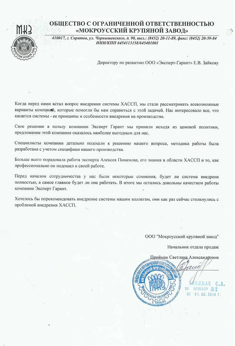 Мокроусский крупяной завод отзыв о компании ЭКСПЕРТ ГАРАНТ