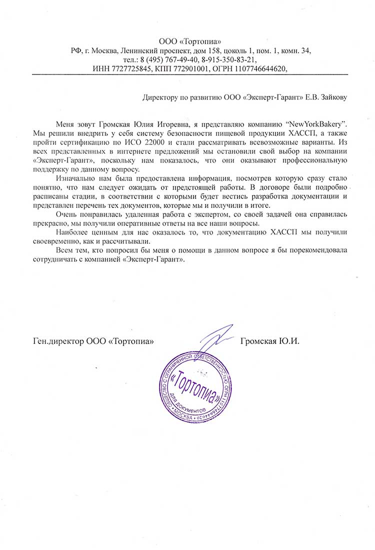 New Yourk Bakery отзыв о компании ЭКСПЕРТ ГАРАНТ