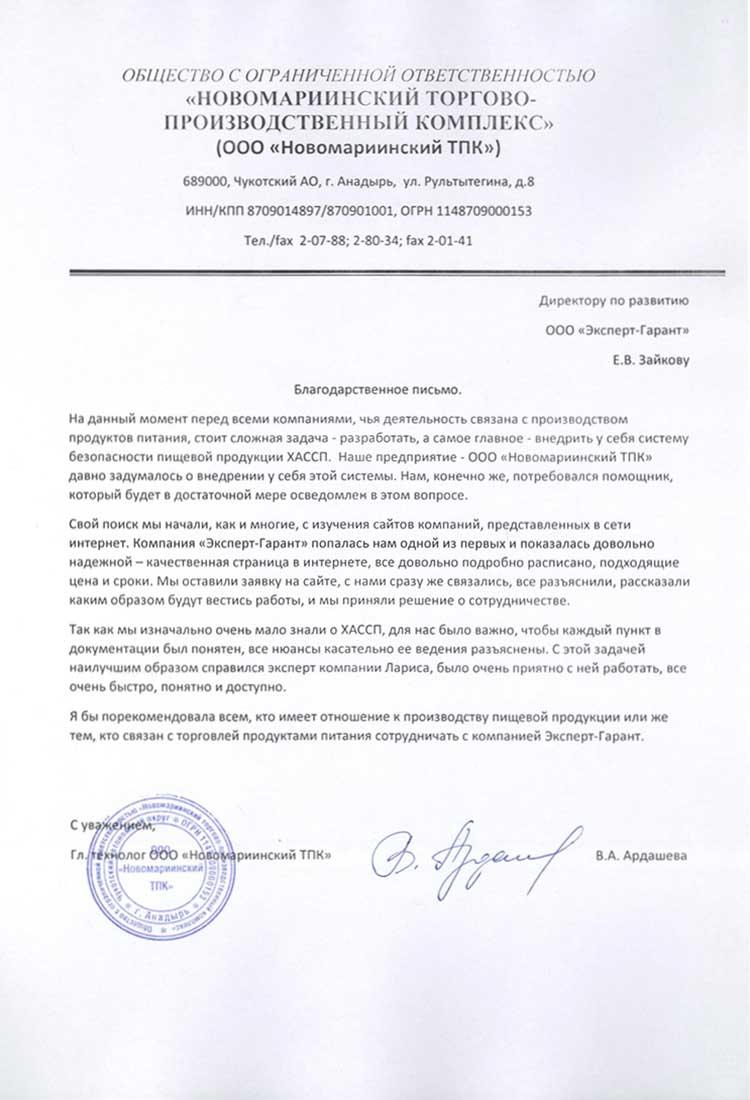 Новомариинский торгово-производственный комплекс отзыв о компании ЭКСПЕРТ ГАРАНТ