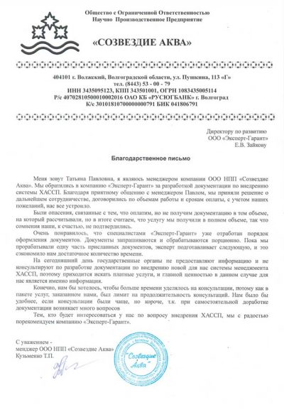 НПП «Созвездие Аква» отзыв о компании ЭКСПЕРТ ГАРАНТ