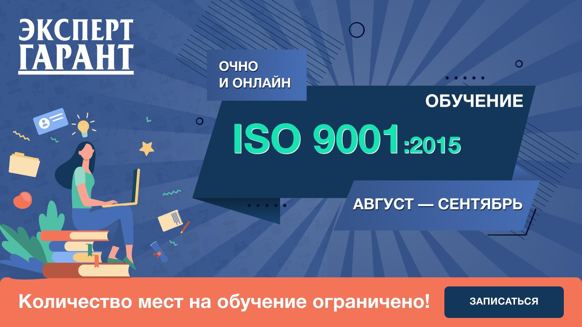 Обучение системе менеджмента качества по стандарту ГОСТ Р ИСО 9001:2015 (ISO 9001:2015)