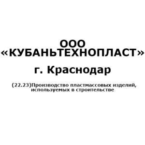 ООО «КУБАНЬТЕХНОПЛАСТ»