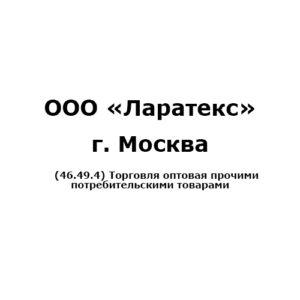 ООО «ЛАРАТЕКС»