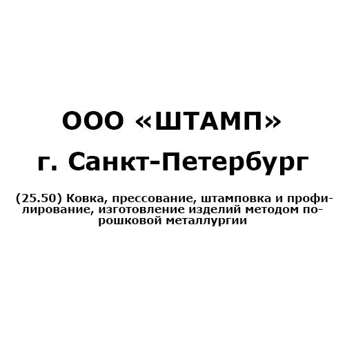 """ООО """"Штамп"""""""