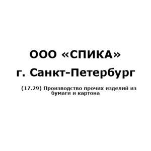 ООО «Спика»