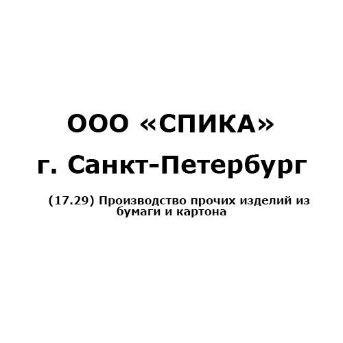 """ООО """"Спика"""""""