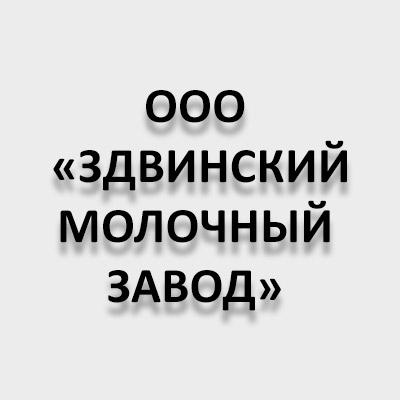 ООО «ЗДВИНСКИЙ МОЛОЧНЫЙ ЗАВОД»