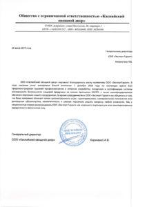 Отзыв о компании - ООО Каспийский овощной двор