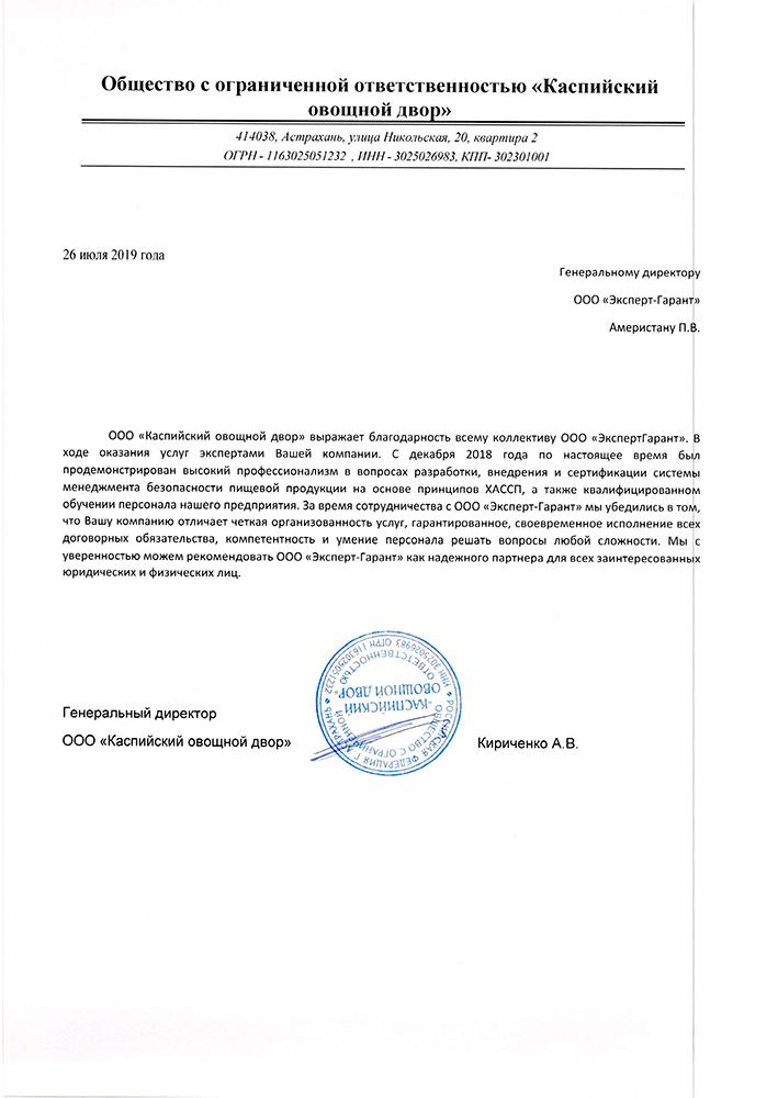"""Отзыв о компании - ООО """"Каспийский овощной двор"""""""