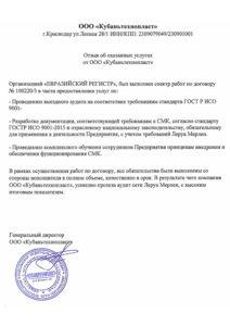 Отзыв компании - ООО Кубаньтехнопласт