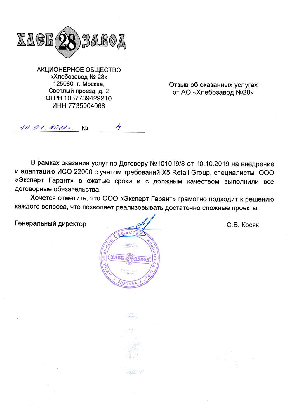 Отзыв о компании АО Хлебозавод №28