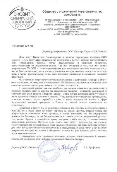 Производственная компания ЭКОВИТ отзыв о компании ЭКСПЕРТ ГАРАНТ