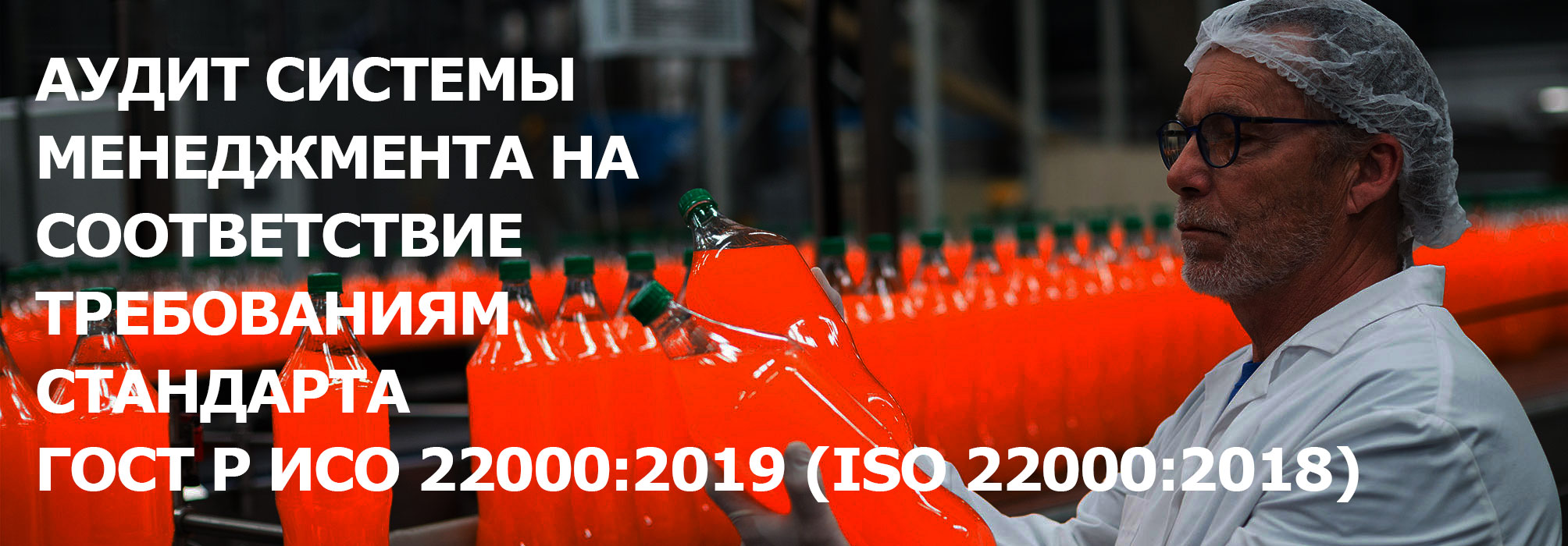 АУДИТ СИСТЕМЫ МЕНЕДЖМЕНТА НА СООТВЕТСТВИЕ ТРЕБОВАНИЯМ СТАНДАРТА ГОСТ Р ИСО 22000:2019 (ISO 22000:2018)