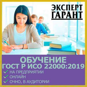 Обучение системе менеджмента безопасности пищевой продукции по требованиям обновленного стандарта ГОСТ Р ИСО 22000:2019 (ISO 22000:2018)