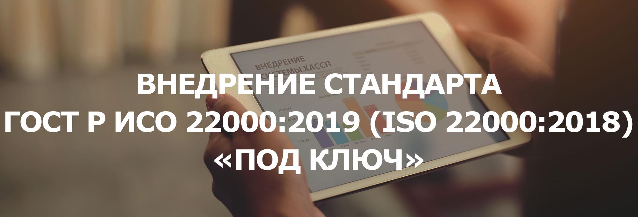 Внедрение и доработка системы менеджмента безопасности пищевой продукции до требований обновленного стандарта ГОСТ Р ИСО 22000:2019 (ISO 22000:2018)