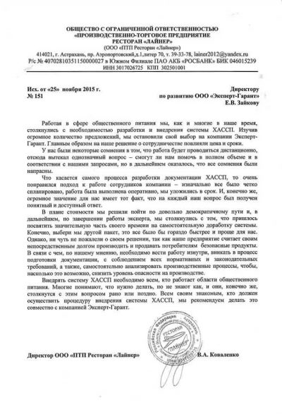 Ресторан Лайнер отзыв о компании ЭКСПЕРТ ГАРАНТ