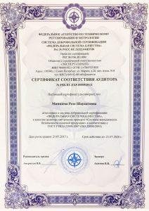 Сертификат аудитора системы пищевой безопасности ХАССП ИСО 22000