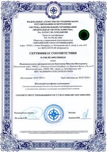Сертификат ХАССП ГОСТ Р ИСО 22000