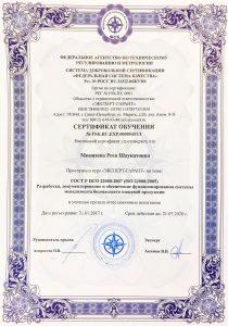 Сертификат о прохождении курса обучения по системе ХАССП