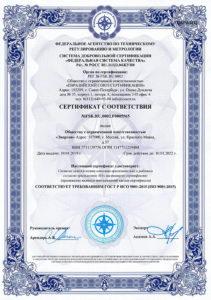 Сертификат соответствия ГОСТ Р ИСО 9001-2015 (ISO 9001:2015) Система менеджмента качества